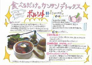 奇跡の野菜ビーツ!